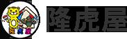 隆虎屋 ロゴ